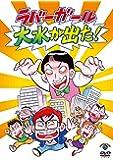 ラバーガールLIVE「大水が出た!」 [DVD]