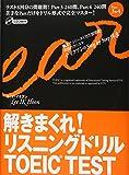 解きまくれ!リスニングドリル―TOEIC TEST Part3&4 (イ・イクフンのStep by Step講座)