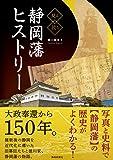 見る 読む 静岡藩ヒストリー