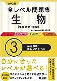 大学入試 全レベル問題集 生物【生物基礎・生物】 3私大標準・国公立大レベル (大学入試全レベ)