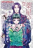 デジタル版月刊ビッグガンガン 2019 Vol.08 [雑誌]