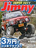 Jimny SUPER SUZY (ジムニースーパースージー) 2013年 02月号 [雑誌]