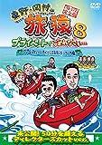 東野・岡村の旅猿8 プライベートでごめんなさい・・・ グアム・スキューバライセンス取得の旅 ハラハラ編 プレミアム完全版 [DVD]
