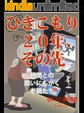 ひきこもり20年、その先 時間との闘いにもがく老親たち (朝日新聞デジタルSELECT)