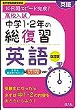 高校入試 中学1・2年の総復習 英語 改訂版