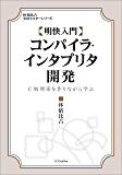 明快入門 コンパイラ・インタプリタ開発 C処理系を作りながら学ぶ 林晴比古実用マスターシリーズ