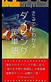 さるでもわかるダイビング英単語: 海外でのダイビングで役に立つ「海の生き物の英語名」の単語帳、国際派ダイバー必携の1冊!