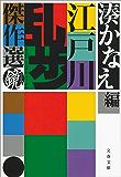 江戸川乱歩傑作選 鏡 (文春文庫)