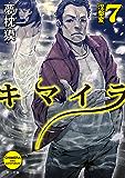 キマイラ7 涅槃変<キマイラ> (角川文庫)