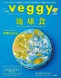 veggy(ベジィ) vol.68 2020年2月号 Perfect Whole Earth Food 地球食