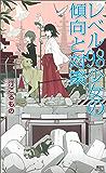 レベル98少女の傾向と対策 出屋敷市子シリーズ (講談社ノベルス)