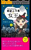 新宿二丁目の女王―――買い物依存症、ホスト狂い、美容整形・・・