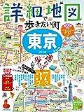 詳細地図で歩きたい町 東京2020 (JTBのMOOK)