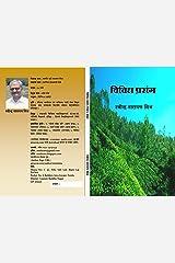 VIVIDHA PRASANGA: COLLECTION OF ESSAYS IN MAITHILI (Hindi Edition) Kindle Edition