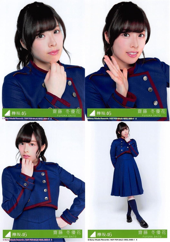 【齋藤冬優花】 公式生写真 欅坂46 不協和音 封入特典 4種
