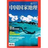 中国国家地理(2017年2月刊)