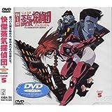 快傑蒸気探偵団 CASE5 [DVD]