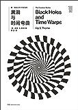 第一推动丛书·宇宙系列:黑洞与时间弯曲(新版)(奥斯卡获奖影片《星际穿越》科幻剧情的理论之基,原片科学顾问基普•S•索恩最重要著作)
