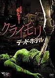 クライモリ デッド・ホテル [DVD]