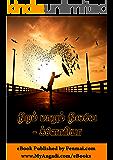 நிறம் மாறும் நிலவே - Niram maarum nilave (Tamil Edition)