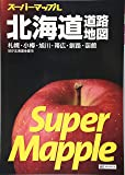 スーパーマップル 北海道 道路地図 (ドライブ 地図 | マップル)