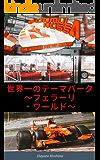 世界一のテーマパーク~フェラーリ・ワールド〜 ドバイ・アブダビ2018シリーズ (EvoTo写真集)
