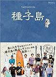 07 地球の歩き方JAPAN 島旅 種子島 (地球の歩き方JAPAN島旅)