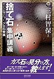 捨て石 集中講義 (マイナビ囲碁ブックス)