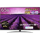 LG 65型 4Kチューナー内蔵液晶テレビ Alexa搭載/ドルビーアトモス対応 65SM8100PJB
