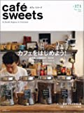 cafe-sweets (カフェ-スイーツ) vol.171 (柴田書店MOOK)