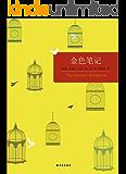 金色笔记(2007诺贝尔文学奖得主扛鼎之作/女性独立的教科书) (百读文库)