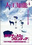 人工知能 Vol.32 No.6 (2017年11月号)