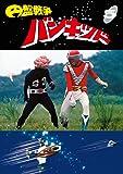 円盤戦争バンキッド vol.5  東宝DVD名作セレクション