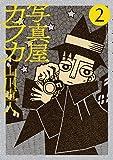 写真屋カフカ 2 (ビッグコミックススペシャル)