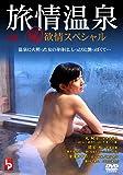 旅情温泉 (秘) 欲情スペシャル [DVD]