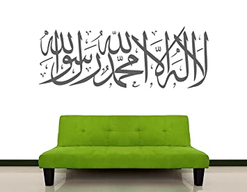 Wandtattoo Shahada Islamische Glaubensbekenntnis Wandtattoo