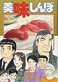 美味しんぼ (93) (ビッグコミックス)