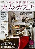 CafeSnapセレクト 東京・横浜・鎌倉 大人のカフェ147 (ウォーカームック)