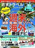 週末トラベルパーフェクトガイド (晋遊舎ムック)