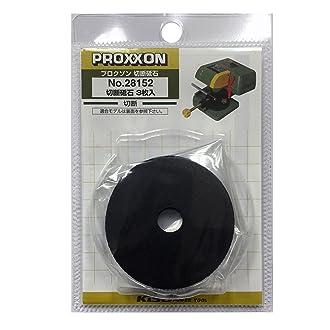 PROXXON 切断砥石3枚 金属切断用