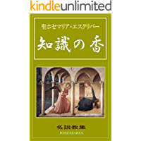 Christ is Passing By (Japanese Edition)