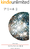 59巻 アモール2 アマーリエ スピリチュアルメッセージ集