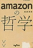 amazonの哲学 (だいわ文庫)
