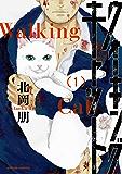 ウォーキング・キャット : 1 (アクションコミックス)