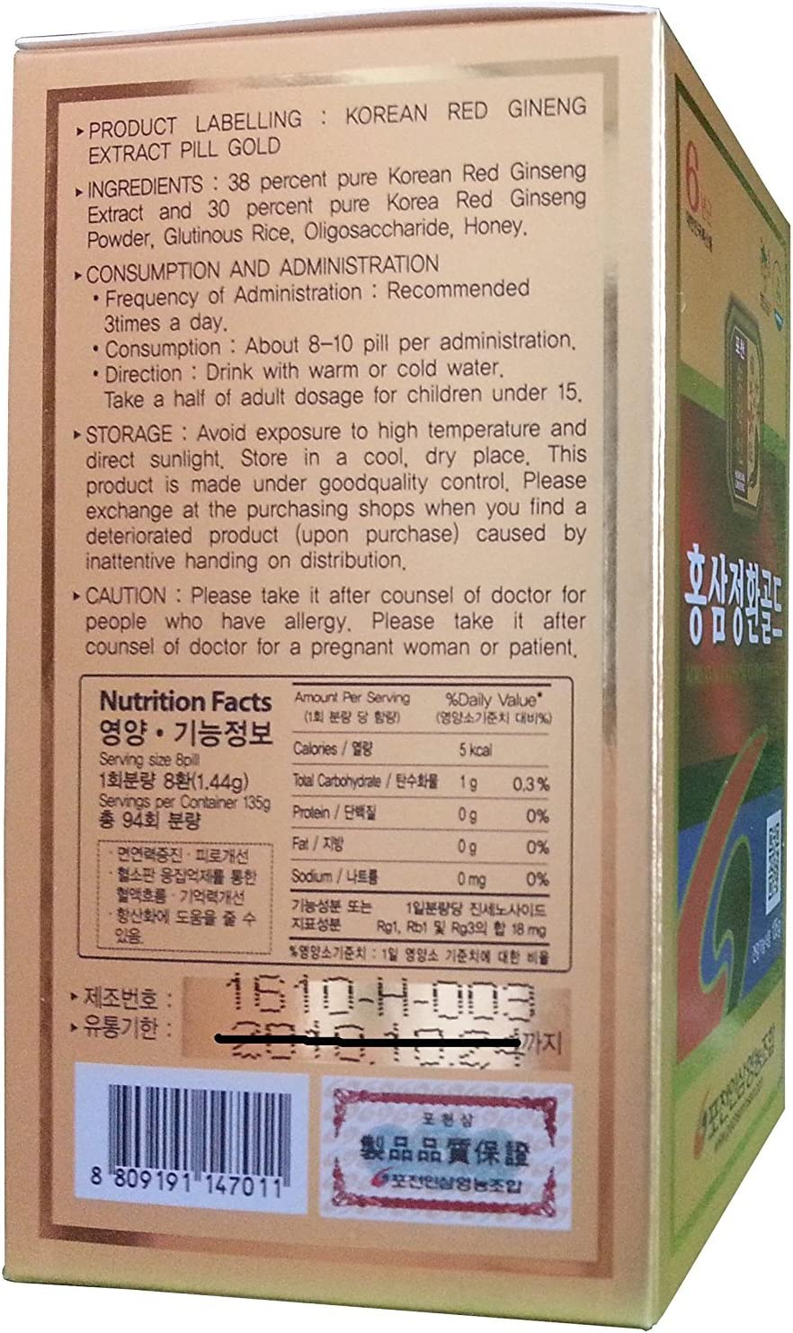 Pocheon 135g Korean 6 Years Panax Red Ginseng Roots Pills Gold, 68 Extract