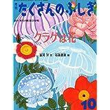 月刊 たくさんのふしぎ 2012年 05月号 [雑誌]