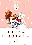 もふもふの神様さがし(2) (角川コミックス・エース)