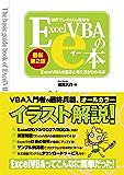 世界でいちばん簡単なExcelVBAのe本[最新第2版] ExcelVBAの基本と考え方がわかる本