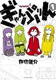 ぎゃんぷりん(1) (アクションコミックス)