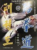 テコンドー(TAEKWON-DO) (跆拳道)